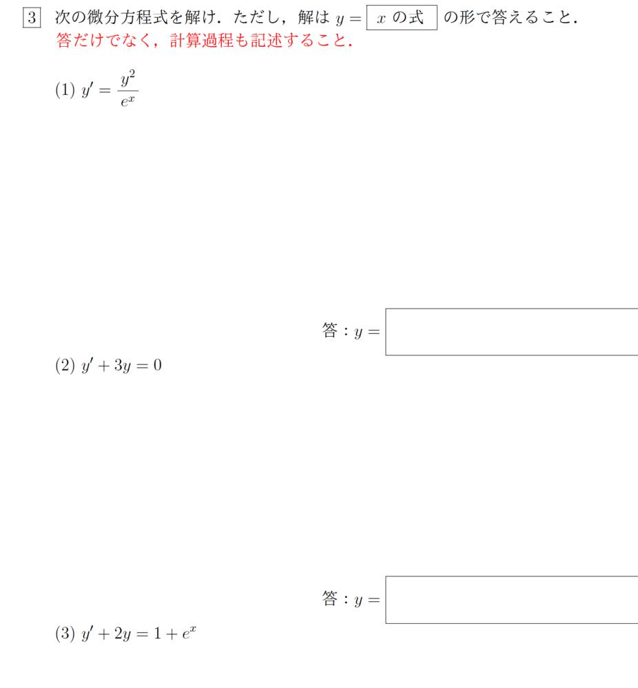 微分の問題です。計算過程もお願いします。解けないのでお願いします。