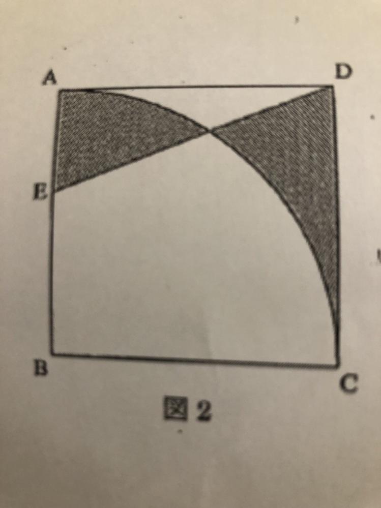 中学受験の算数の図形問題を教えてください。 正方形と中心角が90度の おうぎ形と直角三角形を重ねた図があります。正方形1辺の長さは10cmで2つの斜線部分の面積は等しいそうです。この時、辺AEの...
