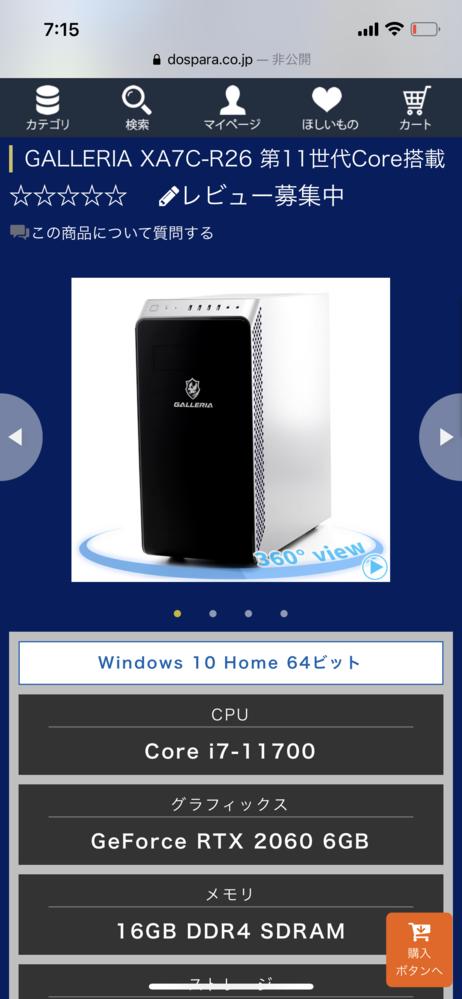 ゲーミングPCを初めて購入しようと思っているのですが、15~17万付近でオススメはありますか?? 用途はゲーム(VALORANT、apex 、pubg等)しながらの配信であったり軽い動画編集などを考えております。 又、ドスパラにてCore i7-11700、RTX2060、メモリ16GB、ssd512GBのパソコンを見つけたのですがどう思いますか? pc初心者の為色々と教えて頂けると幸いです。