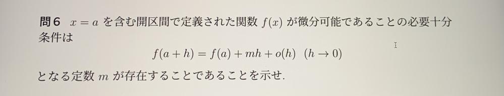 大学数学の問題です。 よろしくお願い致します。