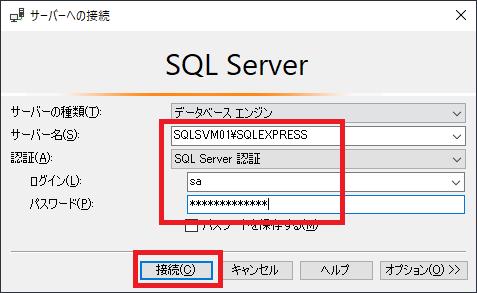 SQL serverをExpressから別のエディション(Standardなど)にアップグレードした際にサーバ名は、「○○○@SQLEXPRESS」から「○○○@SQLSTANDARD」? のように変わってしまうのでしょうか(○はユーザ名)。 可能であれば「○○○@SQLEXPRESS」のまま使い続けたいので、アップグレード前に確認したいです。本件について、参考になるようなサイトがあればURLも記載いただけると助かります。 ※画像は、例です。