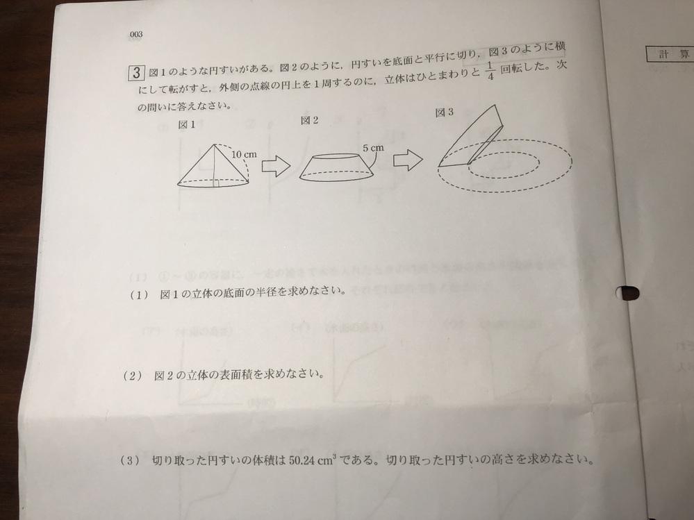 中学受験の算数です。 (1)の問題からつまずき、全てわからない状況です。 小学生の娘にもわかりやすい解説を宜しくお願い致します。