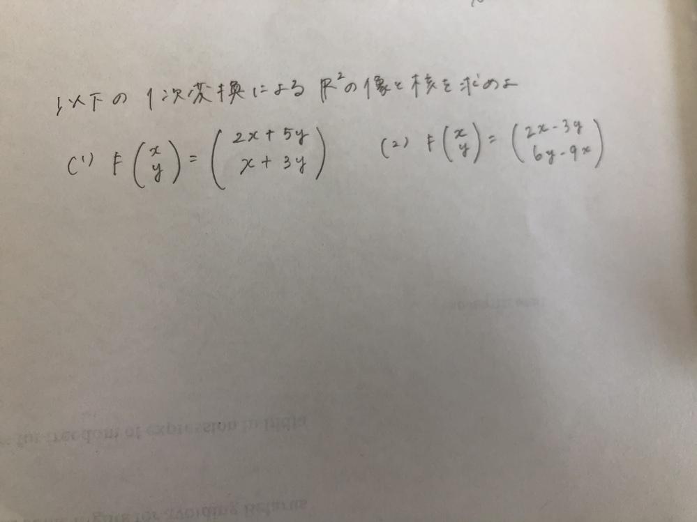 一次変換の像と核の問題です。 解き方を教えていただきたいです。