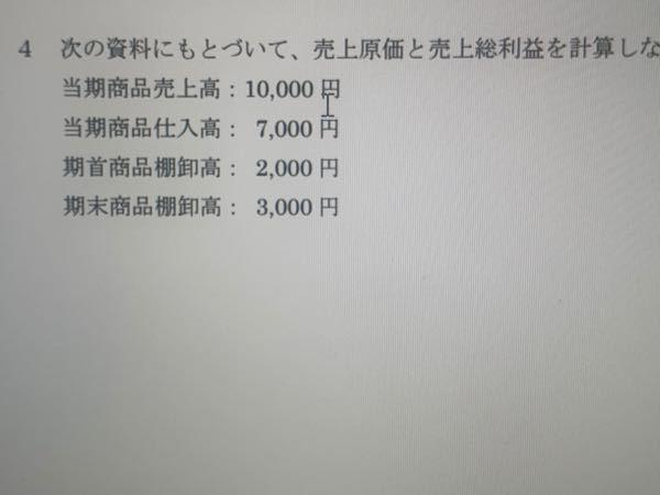 500枚 この資料に基づいて、売上原価と売上総利益を計算した際、いくつになりますか、??