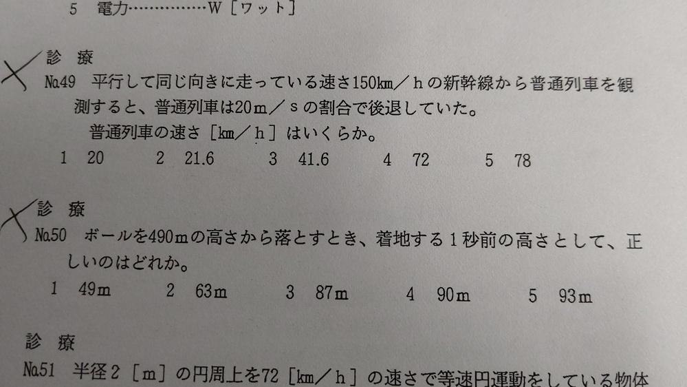 物理の問題で困ってます、どなたか解説お願いします!