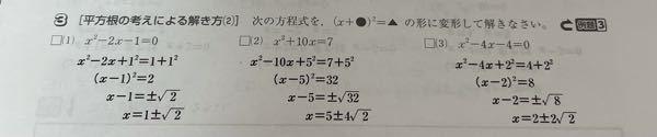 写真の(2)なんですけど、なんで+10を-10にするんですか?-にする意味も分からないし問題には(x+○)²の形となっているのに-10にしたら(x-5)になってしまうのにいいんですか?