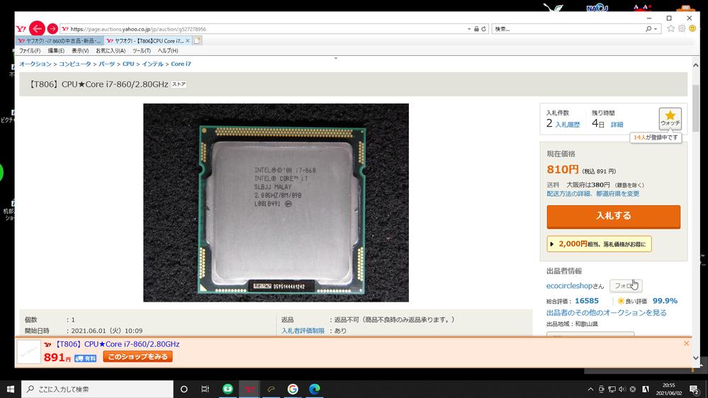 CPU交換について教えて下さい i3 550 2コア 3.2メガヘルツ→i7860 4コア 2.8メガヘルツに交換したいのですが、交換してパソコンは故障しませんか? ○i7 860 4コア 2.8メガヘルツの性能は出るでしょうか? パソコンはデスクトップのvaluestar vl150 電源は不明です。 グラフィクカードは ASUS GT710-SL-2GD5-BRKです。 ------------------------------------ やりたいゲームはA列車で行こう9 推奨スペックは 「A列車で行こう9」推奨動作環境 CPU Intel Core i7-860(2.80GHz) メモリー 3GB以上 ストレージ空容量 1.4GB以上 ------------------------------------ CPU交換した方がいいですか? それともCPU交換はあんまりお勧め出来ないでしょうか?