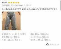 SHEINなんですが、商品のサイズ表記でSはウエストが66cmと書いてありましたがレビューを見るとウエスト55cmの人が丁度いいと言っていました なぜでしょうか?  通販 韓国 ファッション 服