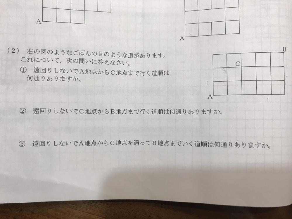 小学5年生の子供にわかりやすいように、解き方を教えて下さい。