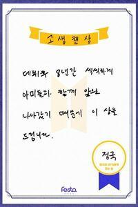 アプリ使ってもよくわからなかったので 韓国語わかる方翻訳お願いします