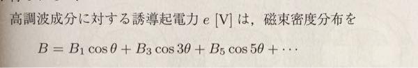 磁束密度分布がなぜ下のように表されるのでしょうか?