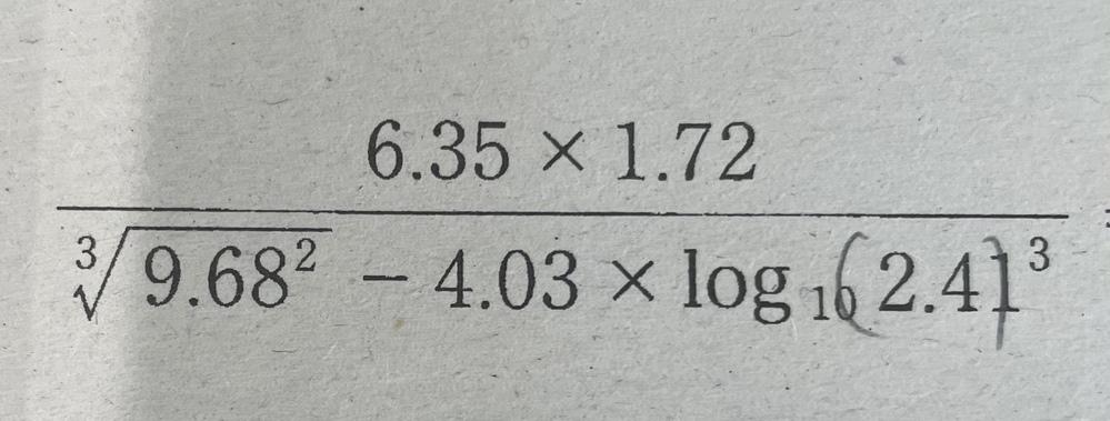 計算技術検定の問題で、下の画像の様な問題があるのですが、答えのー142.67に何回やっても辿りつけません。教えて頂きたいです。 使用している電卓はCASIOのfx-JP500です。