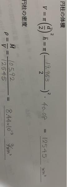 有効数字がよく分かりません。写真の場合どのように書けば良いのですか?※有効数字の桁数より1桁数多くして計算せよ,との指示です。