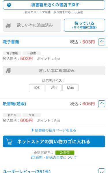 hontoアプリでの電子書籍の購入方法を教えてください。 ネットストアの買い物かごに入れるを押しても、紙書籍を購入することになります。