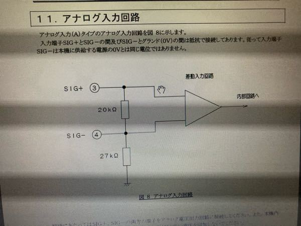 アナログ電圧入力回路についてご相談です。 添付図は比例弁というバルブを作動させるために SIG +−に0-10Vを入力する回路となるのですが +から−間の20オーム、−からグランド間の27オームはなぜ必要かなのでしょうか? とくに−側はグランドに直接接続したほうが、0Vとハッキリするのでわないでしょうか。 また、この回路で入力電圧が入力された時どのような電流の流れになるかも教えてほしいです。 入力電圧は5Vととしてください。 詳しいかた宜しくお願いします。