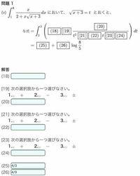 写真の問題についての質問です。 答えは出せたのですが途中の置換したところの解答欄に合うような式変形が思いつきませんでした。 どなたかこの問題の解答欄に当てはまる数値とどうやって変形したかを教えてください!!
