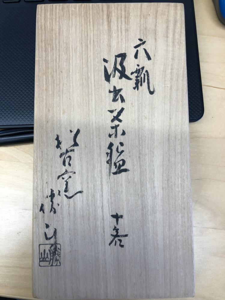 こちらの木箱ですが、何が書いてあるか読める方はいらっしゃいますでしょうか? ご教授頂ければ幸いです。 宜しくお願い致します。