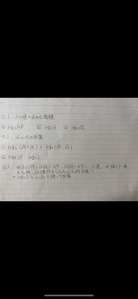 次の数学の問題を解いて欲しいです。 回答だけでもいいですが、途中式を入れて貰えると助かります!よろしくお願いします!