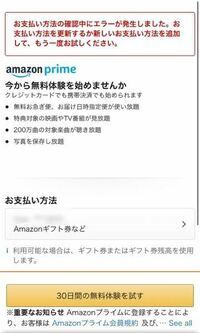 アマゾンプライムに入ろうとしています。Amazonギフト券番号を入れて30日間無料ボタンを押したのですが、お支払い中にエラーと出てしまい、何回やってもこれ以上進めません。 どうすればいいですか?