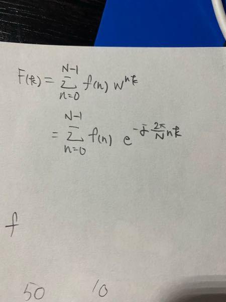 画像工学について。 画像データの実寸が1.6mm、画素数80のデータを離散フーリエ変換した時のk=2,k=15に対応する空間周波数を求めよ と言う問題なのですが、離散フーリエの式のF(n)はど...