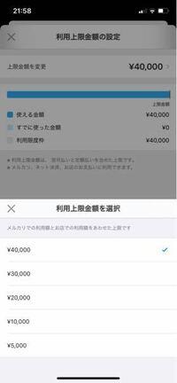 メルカリで買いたいものがあってそれが7万円なんですけど 利用上限金額が4万円までしか上げれなくてどーしたらいいですかね