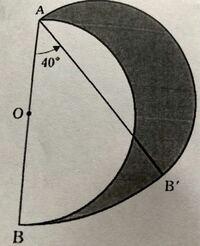 次の問いの式と答えを教えて下さい。 ・ABを直径とする。半径が3cmの半円Oがある。次の図のようにこの半円Oを、点Aを中心に矢印の方向に40度回転させると、ABはAB'の位置になる。図の網掛け部分は、弧ABの通った軌跡である。この網掛け部分は何πcm^であるか。 ただし、円周率はπと使うものとする。
