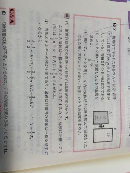 """物理の問題です 問題の条件下で、コックを開くと、Aに合った空気が Bに移動し始めます。この時、なぜ全体の温度は変わらないのでしょうか。 自分的には U=3/2nRTが関係しているのかなと思ってます。 関連質問として、ここでいう """"温度""""とはなんでしょうか? どなたかご回答お願いします"""