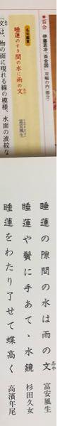 富安風生の「睡蓮」の俳句 睡蓮のすき間の水に雨の文 『新日本大歳時記 夏』講談社 睡蓮の隙間の水は雨の文 『草木花歳時記 夏』朝日新聞社 どちらが正しいのでしょうか? 歳時記によって違うのです。 私は「に」が好きです。