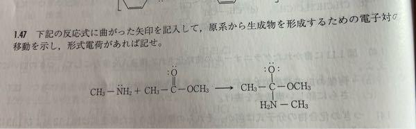 有機化学の形式電荷のところの問題がわからないので教えていただきたいです。 答えがないのでお願いします。