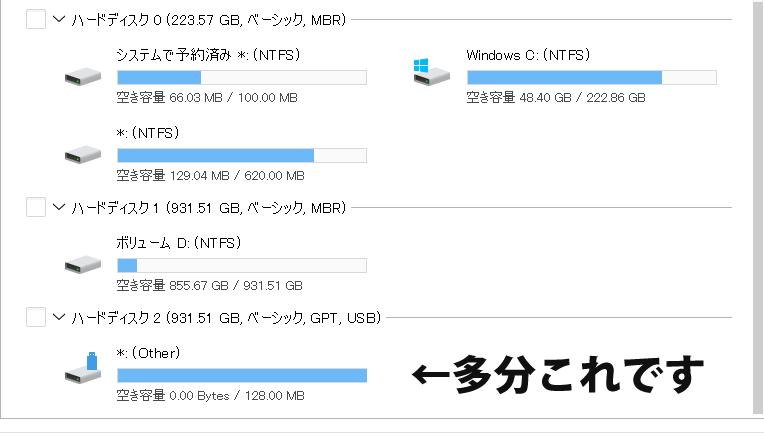 デスクトップPCのCドライブの容量が少なくなってきたので、SSDを新しくしようと思い、いろいろなサイトを見て換装作業をしていたのですが、 初期化?フォーマット?でどうしても「ディスクの管理」に新しいSSDが表示されません。「デバイスマネージャー/ディスクドライブ」には表示されるのですが…。イベント項目は、ディスクが移行されませんでした になっています。 どうにかディスクを読み込ませる方法はありませんでしょうか? SSD、SSDとPCを繋ぐケーブルも本日購入してきた新品です。 参考にならないかもしれませんが、EASY US TODO BACKUPでの表示画像を載せておきます。ディスク名が*になってしまっているのが原因でしょうか? 全くの素人なので、どうかお力添え願いたいと思います。