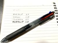 """ボールペンの種類を探してます。 添付しました写真にあるボールペンを探しています。 気に入って使っていたのですが、メーカー名や型番などどこにも書いてなく、太さや種類もよくわからないため教えてください。 分解してみましたが、芯は変えられなさそうです。  このボールペンで書いたのは""""赤い字のボールペン""""という文字です。  太さは0.3くらいでしょうか。 インクは粘..."""