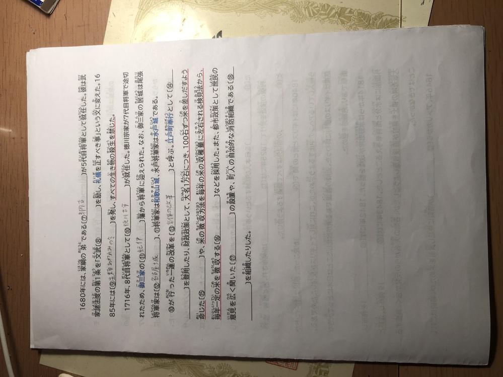 大至急教えてください 14から20の問題の答えを教えてください 月曜日にテストがあるんですが分からなくて困ってます。ちなみに日本史です