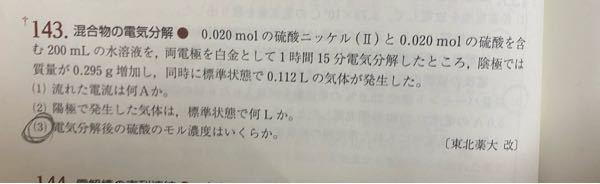 この問題の(3)番についてですがmol濃度を求める際に200mlで割っていたのですが電気分解したら溶液の体積は減るのじゃないのですか?
