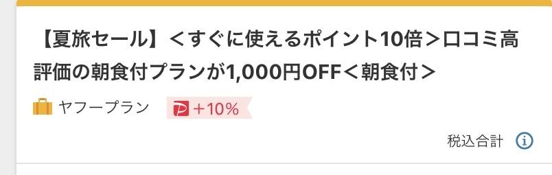ヤフートラベルでホテルを予約した際、 下の写真のようにpaypayのマークで10パーセントと書かれているのですが予約して確認メールを確認したらpaypay獲得予定ボーナス0円となっています。 このpaypay10パーセントというものはなんですか??paypay払いをした人のみの特典でしょうか?