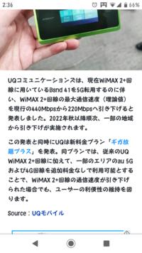 WiMAXのホームルーターをお試ししてみて気に入ったので契約しようと思うのですが、こんな記事を見つけました。 家にあるスマートテレビは2.4Ghzにしか接続できないのですが、2022年以降もWiMAXのホームルーターで2.4Ghzは使えますよね?使えるけど速度が遅くなるだけですか?  スマートテレビが、5Gに対応してないので心配になりました。  意味わからなかったらすみません。自分もよく分か...