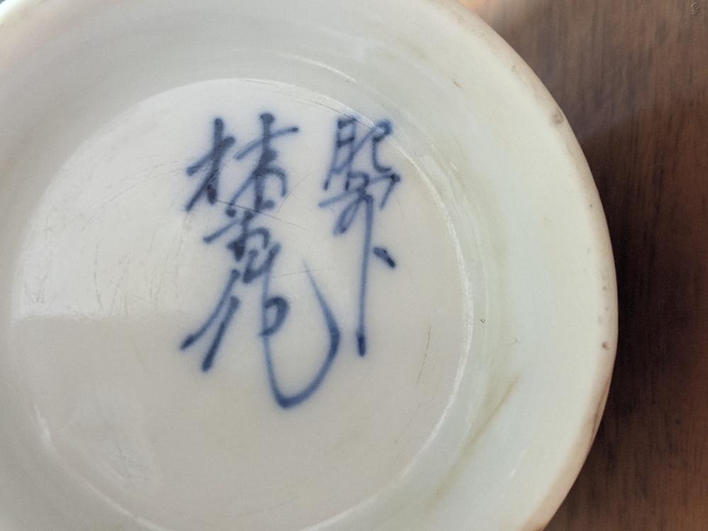 昭和レトロなお銚子の刻印です。 肥前?・・・? おわかりになる方、よろしくお願い致しますm(_ _)m