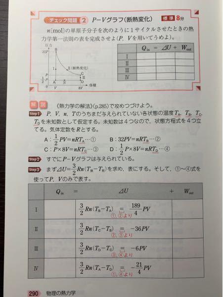 高校物理です。 表のそれぞれ=の先はどのように計算すればいいですか?例えばⅠなら②-①しても189/4になりません