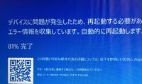 Windows10のパソコンにブルースクリーンで画像のエラーが出ます。原因わかりますか?  エラーコードは DRIVER POWER STATE FAILURE です。