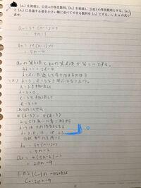数学の問題です。 何故このようになるのかわからないです(青い印までは分かります。) ご回答よろしくお願いします。