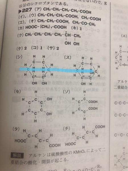シとスは互いに立体異性体の関係にあるというのですが、それはどうしてでしょうか?Cに直結する原子が自由に回転できるのであれば、この二つの有機化合物は同じなのではないでしょうか?
