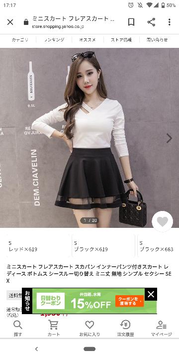 このような普通のミニスカートと透け感のあるスカートが二重になっているものってなにか名称はありますか?