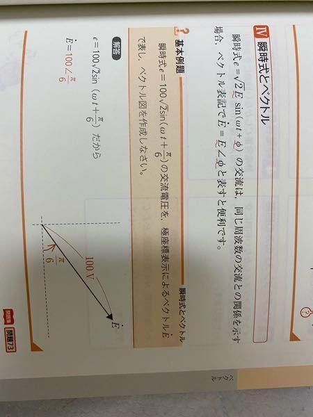 電験3種の理論の基礎問題でわからないことがあります。 この100√2の√2はどこに消えてるんですか?