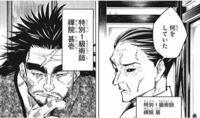 呪術廻戦最新話で特別一級術師(扇など)が出てきましたが特級呪術師とは別物なのですか?特級呪術師は日本で4人しかいないのですよね?海外にはまだ何人もいるのでしょうか?