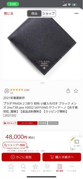 このPRADAの財布は本物ですか?