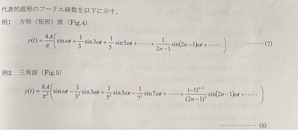 三角波のフーリエ級数って8/πではないのでしょうか? 何故かπ^2が出てきています(Aは高さ)