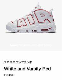 スニーカー好きの人に質問します NIKEのエア モアアップテンポWhite and varsity red というスニーカーを買ったのですが この靴はレアでしょうか? また売るならどれくらいの値段で売れますか?