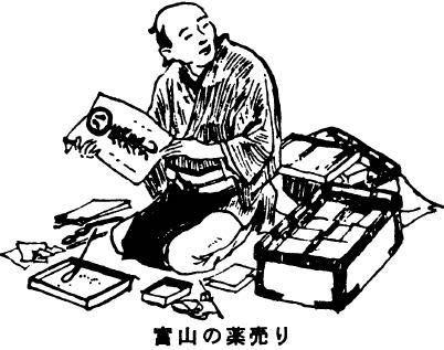 (`∇´) 【薬売り・大喜利】 [お題] 江戸時代。 富山の薬売りは『○○○』を製造し、 全国へ行商に出かけた。 o[正解]o`∇´) 『反魂丹(腹痛の丸薬)』