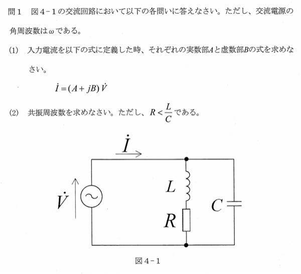 電気回路(並列共振回路)についての問題です。 答えを教えてください