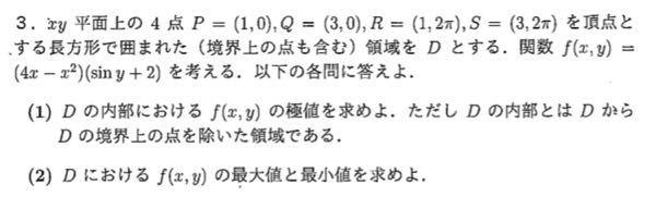 極値問題、最大最小値問題について質問 極値点の候補がx=2がわかったのですが yの値がわかりませんでした。 それで全く進められていません