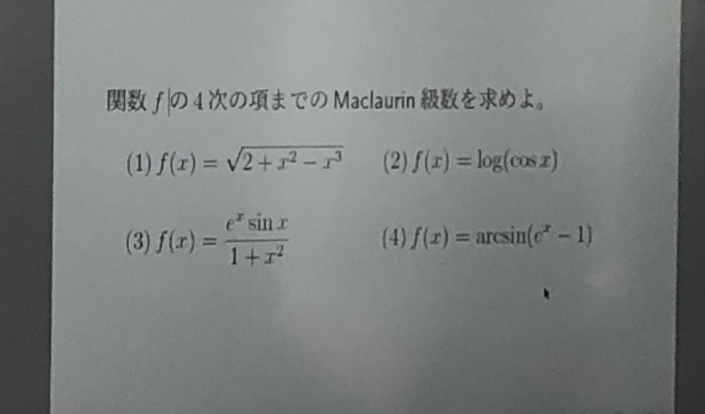 [今日まで]マクローリン級数を求めて頂けると嬉しいです! 過程も教えくださると助かります、。